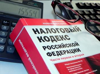 Изменения в Налоговом кодексе РФ с 01.07.2013