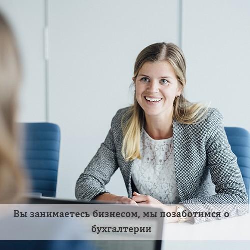 Бухгалтерский учет для сферы услуг
