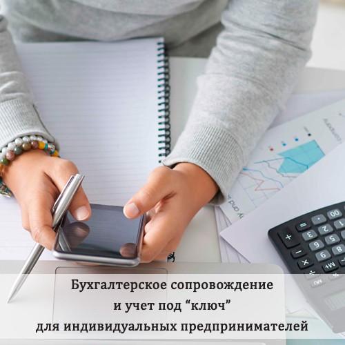 Бухгалтерское сопровождение предпринимателя енвд онлайн бухгалтерия для ано