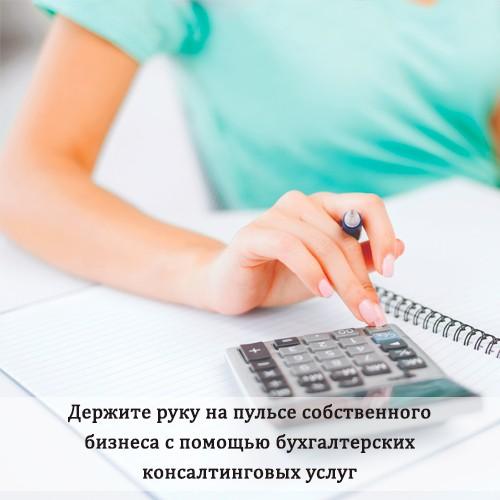 бухгалтерские консалтинговые услуги