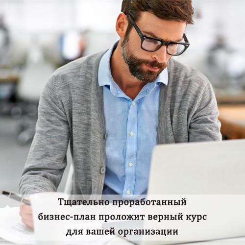 бизнес-план для компании