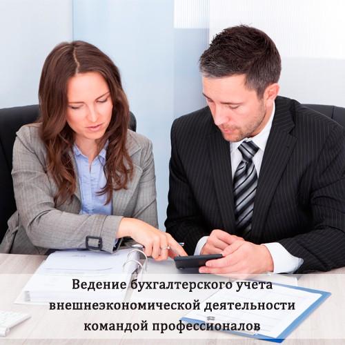 бухгалтеры ООО