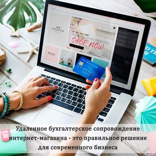 бухучет интернет-магазина