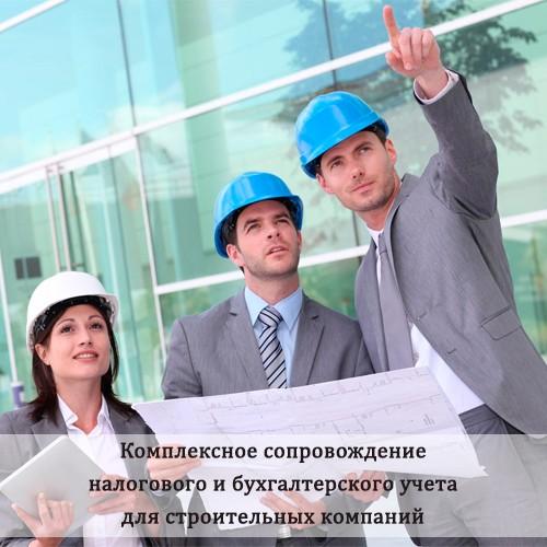 Бухгалтерское сопровождение строительных объектов