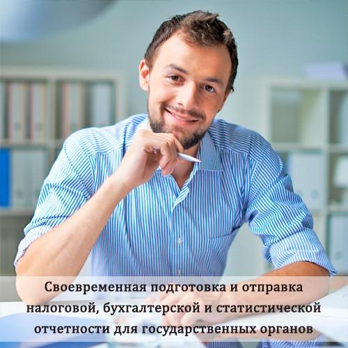 бухгалтер для НКО