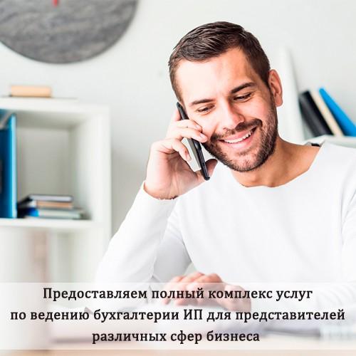 индивидуальный предприниматель с документами